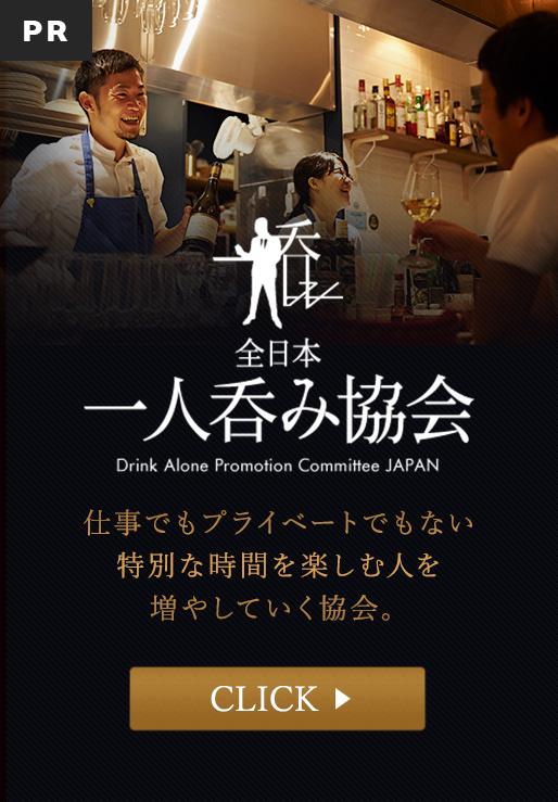 全日本 一人呑み協会