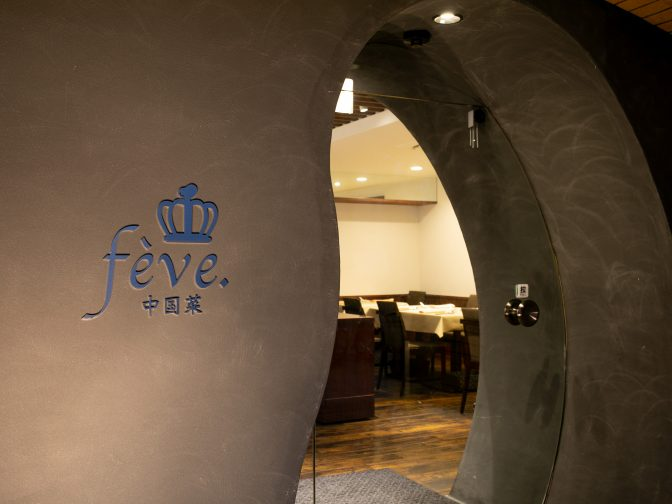 大阪・福島、梅田の本格中華「中国菜feve.」で自慢の麻婆豆腐を味わう!
