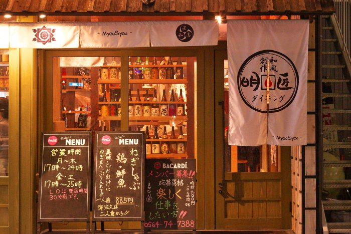 【岡崎 東岡崎|居酒屋】宴会・接待に明匠の鍋料理や創作和食を!