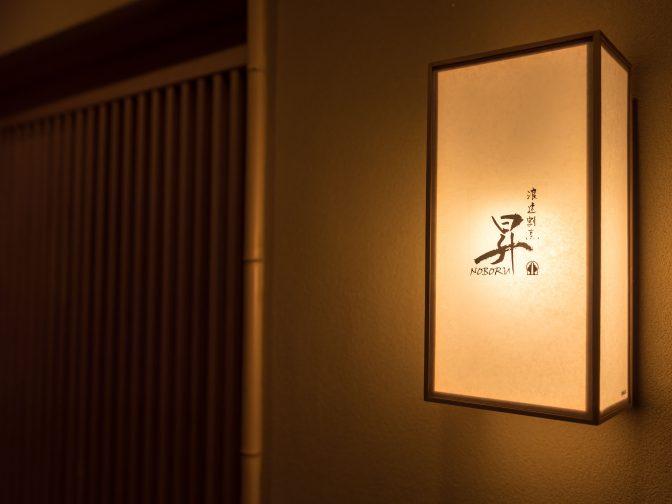 大阪・梅田で接待や会食に人気の和食「浪速割烹 昇」を口コミレポート!旬の食材とこだわりの出汁で作る絶品和食を味わう!