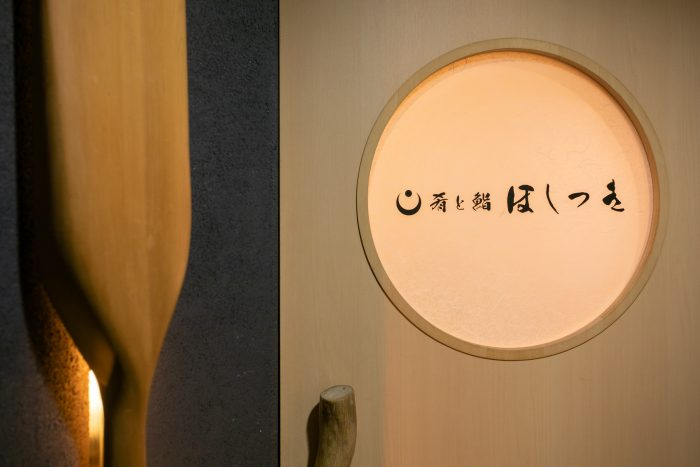大阪・福島にある完全予約制の「肴と鮨 ほしつき」で味わう江戸前寿司と水軍料理
