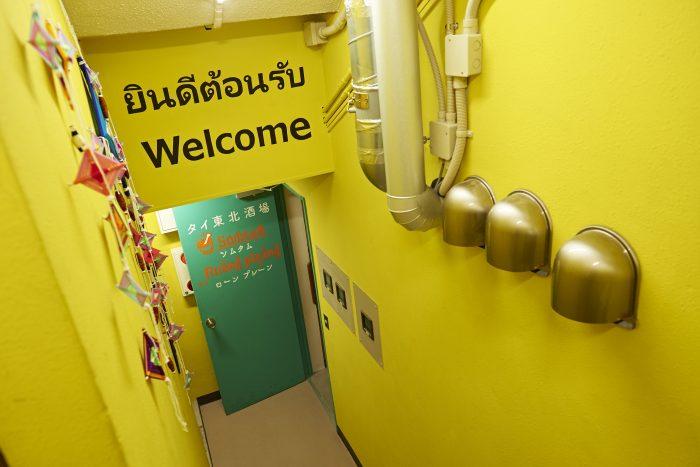 町田市内・町田駅周辺にある「タイ東北酒場 Somtum Roang Pleang(ソムタムローンプレーン)」さんのクチコミレポート。エスニックな空間でタイ料理を楽しめる居酒屋