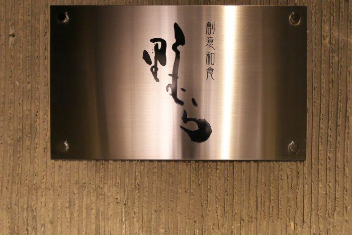 名古屋・大山で記念日のディナーや、接待、会食にぴったり!「創意和食 野むら(そういわしょく のむら) 」。駐車場完備でご来店に便利なお店。