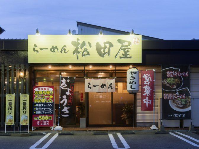 金沢で豚骨などの種類豊富なラーメンやつけ麺を堪能!ラーメン「らーめん松田屋(まつだや)」。子連れやデート、友人とのディナーやランチにおすすめ!