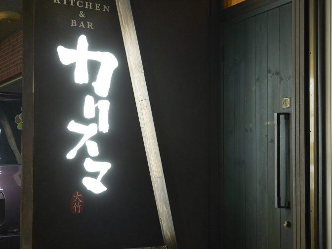 米沢市・川西で「今、食べたい!」が叶う店!幅広い品揃えが評判の居酒屋「キッチン&バー カリスマ」。