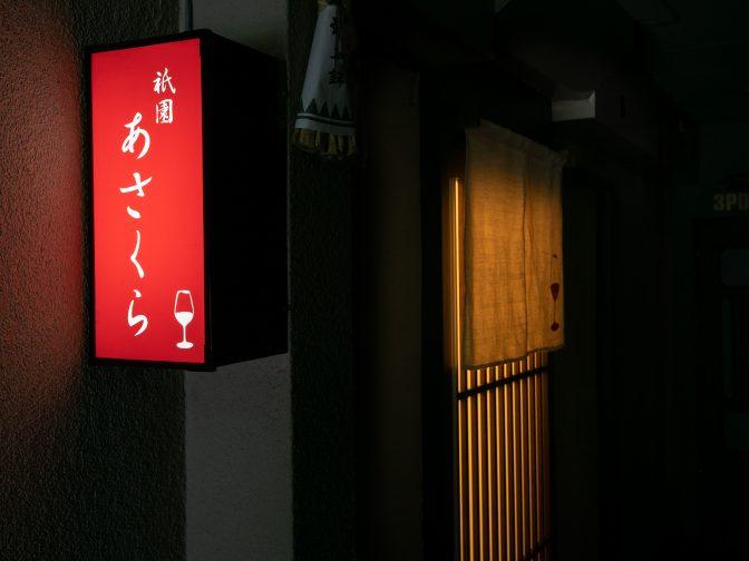 祇園四条でイタリアン、割烹「祇園あさくら」。上質な空間で接待、デート、記念日のディナーにワインを楽しむ。