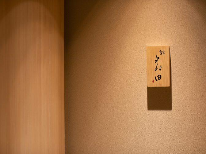 上新庄の寿司「鮨 よね田(すし よねだ)」。接待やデート、記念日のディナーにぴったり!