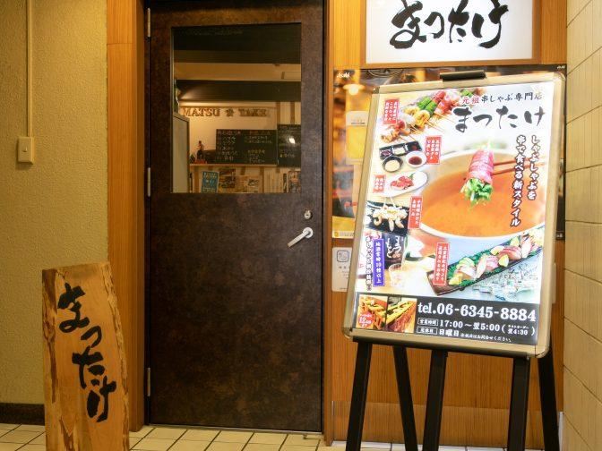 北新地、堂山で接待、宴会、デート、記念日におすすめ!しゃぶしゃぶ「元祖串しゃぶ専門店 まつたけ」。