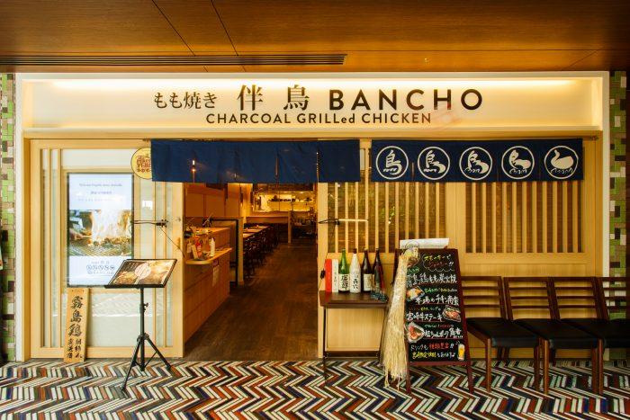 博多駅直結の居酒屋「もも焼き 伴鳥(ばんちょう)」。アクセス抜群で宴会や女子会、デート、一人飲みなど幅広いシーンで使えるお店です。