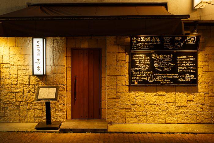 全席個室のプライベート空間が人気!久留米の居酒屋「炭火酒蔵 喜多(すみびしゅぞう きた)」。常時50種類以上の日本酒をラインナップ!