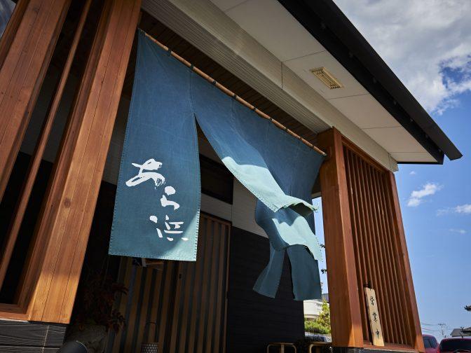 接待やデート、記念日などの特別なディナーにおすすめ!和食「旬魚・鮨の店 あら浜 仙台店」。