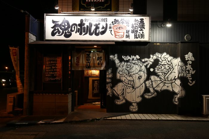 岐阜県、可児市の焼肉「魂のホルモン 五臓六腑 可児総本店」。個室完備、貸切可能です!