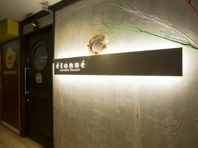 仙台市国分町の、スイーツとワインやカクテルなどのお酒が楽しめるカフェバー「Assiette Dessert étonné(アシェット デセール エトネ)」。