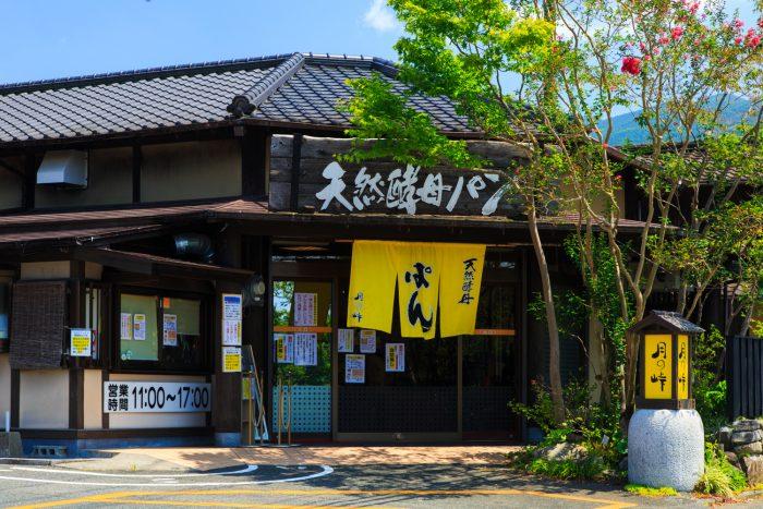 福岡県・秋月のパン屋「月の峠(つきのとうげ)」。名物カレーぱんは必食!