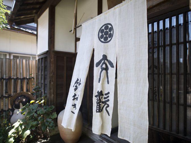 白山市の古民家で和食を堪能!「御料理 鈴おき(おりょうり すずおき)」接待にも!