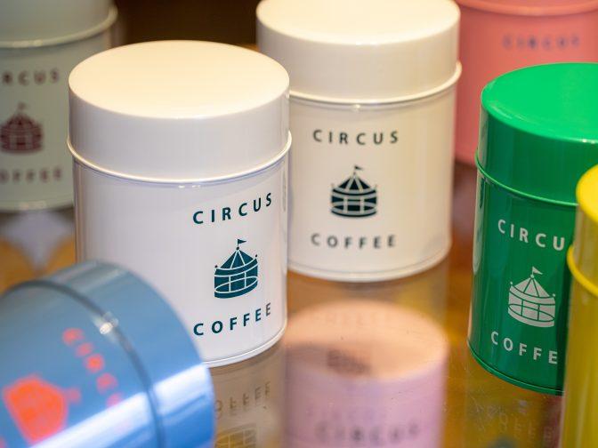 京都市北山・北大路駅周辺にある「CIRCUS COFFEE(サーカスコーヒー)」さんのクチコミレポート。コーヒー好きな方へのプレゼント・ギフトに人気!